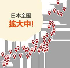 日本全国拡大中!